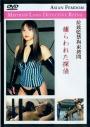 Asian Femdom Mistress Land Detective Reina 3x ASIA-FEMDOM!