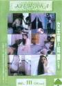 SUPERPREIS!!! Asia-FEMDOM Kitagawa No. 111 FEMDOM